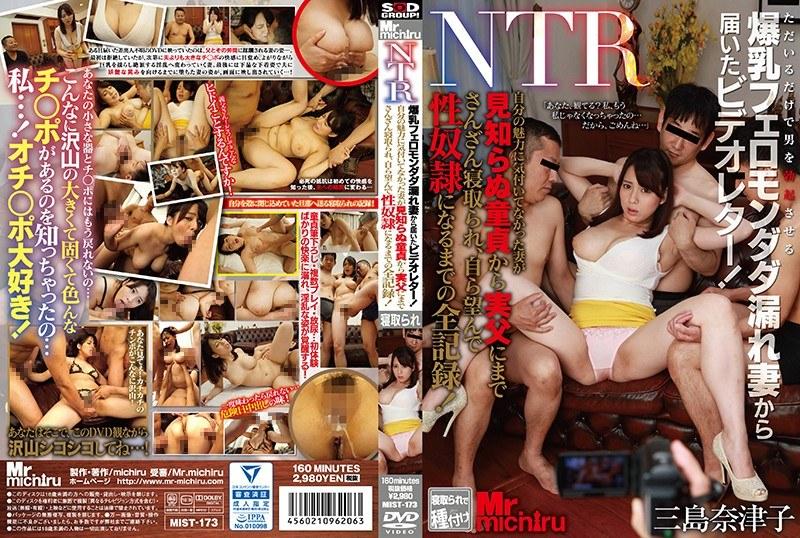 淫乱の人妻、三島奈津子出演の絶頂無料熟女動画像。ただいるだけで男を勃起させる爆乳フェロモンダダ漏れ妻から届いたビデオレター!