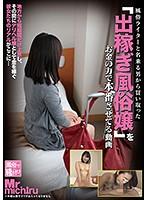 風俗ライターと名乗る男から買い取った「出稼ぎ風俗嬢」をお金の力で本番させてる動画 ダウンロード