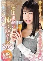沖田里緒と挿し呑み!【mist-208】