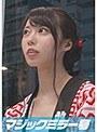 かな(20)女子大生 マジックミラー号...