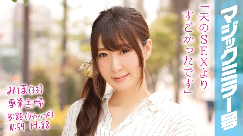 [MMGH-013] みほ(33)専業主婦 マジックミラー号 愛する旦那の目の前で何度大絶頂!
