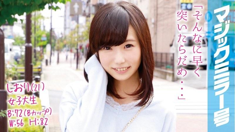 [MMGH-019] しおり(21)女子大生 マジックミラー号 可愛さと愛嬌を兼ね備えた、ちょっぴりミーハーな美少女に即ハメ!