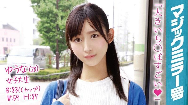 [MMGH-020] ゆうな(20)女子大生 マジックミラー号 アヒル口がチャームポイントのクール美女に即ハメ!