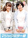 みゆ(18)&あき(18)マジックミラー号 歯科衛生士を目指す純粋な可愛らしい2組と4P!