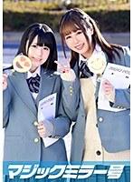 すみれちゃんとひなたちゃん マジックミラー号 修学旅行中に初4Pで初イキ! ダウンロード