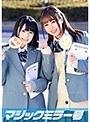 すみれちゃんとひなたちゃん マジックミラー号 修学旅行中に初4Pで初イキ!