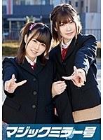 みきちゃんとゆりこちゃん マジックミラー号 修学旅行中に初4P! ダウンロード