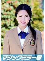 えりかちゃん(18)女子○生 マジックミラー号 膣内洗浄で段々気持ちよくなってしまい、チ○コもすんなり挿入させちゃいました。 ダウンロード