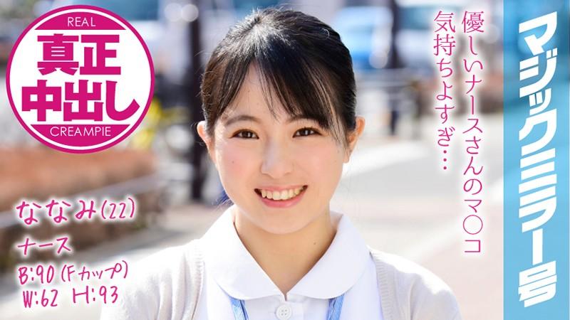 ななみ(22) ナース マジックミラー号 巨乳ナースさんにたっぷり中出ししちゃいました!