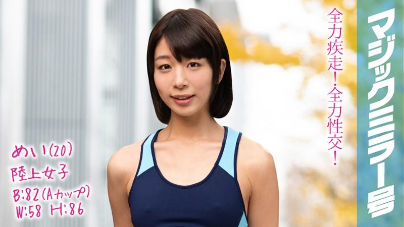 めい(20)陸上女子 マジックミラー号 陸上もSEXも全力でやっちゃいます!(パッケージ画像)