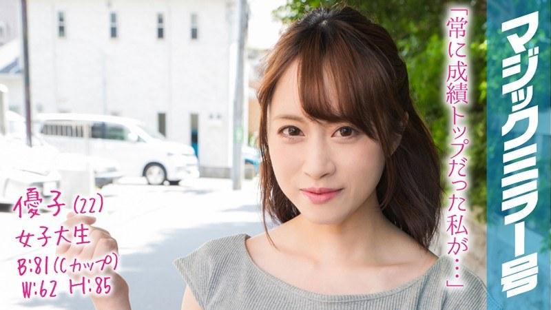 淫乱の女子大生の大量潮吹き無料動画像。優子(22)マジックミラー号 学校では教えない!