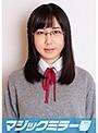 かな(18)女子○生 マジックミラー号 初めてのおちんちん研究!かわいいお顔にぶっかけ!