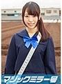 えりか(18)女子○生 マジックミラー号 初めてのおちんちん研究!かわいいお顔にぶっかけ!