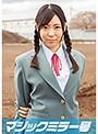 まい(18)女子○生 マジックミラー号 初めてのおちんちん研究!かわいいお顔にぶっかけ!