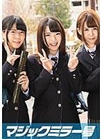 ゆかり(18)、ゆい(18)つかさ(18)女子○生 マジックミラー号 初めての6P体験!
