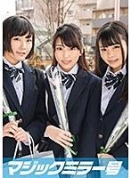 みよ(18)、あいり(18)きこ(18)女子○生 マジックミラー号 初めての6P体験!