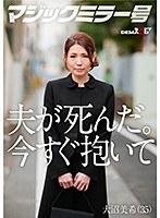 夫が死にました。私を激しく抱いてください。 大沼美希(35) SDMM-065画像