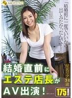 「結婚直前にエステ店長がAV出演! 星名リア」のパッケージ画像