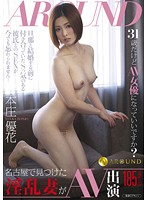 31歳だけどAV女優になっていいですか?名古屋で見つけた淫乱妻がAV出演 本庄優花