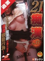 (1moha00117)[MOHA-117] 21人痴漢 VOL.17 ダウンロード