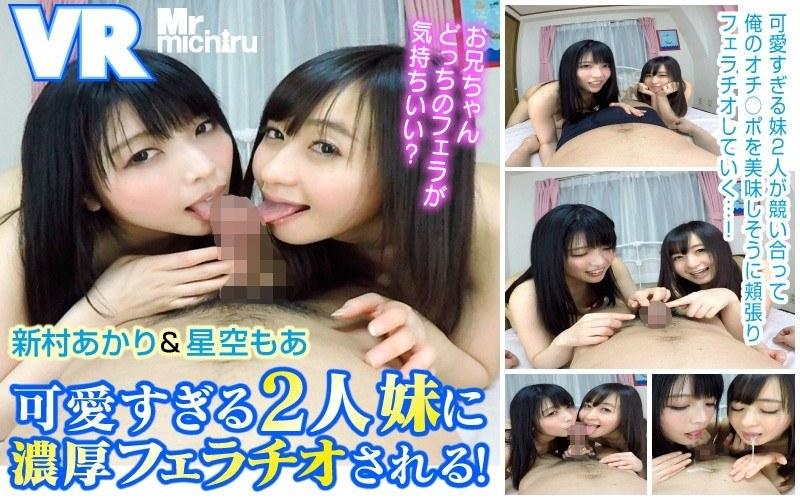巨乳の姉、星空もあ出演の手コキ無料動画像。【VR】【デジヘル】可愛すぎる2人妹に濃厚フェラチオされる!