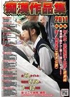 「痴○作品集2011」のパッケージ画像