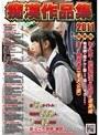 痴漢作品集2011