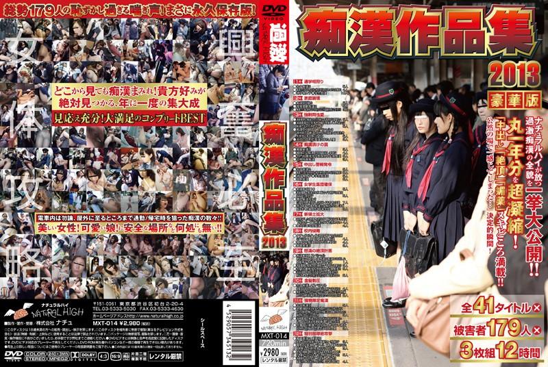 [MXT-014] 痴漢作品集2013