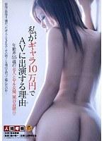 私がギャラ10万円でAVに出演する理由 ダウンロード