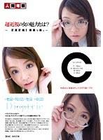 (1ngks00027)[NGKS-027] 超近視の女の魅力とは? ダウンロード
