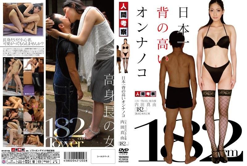 日本一背の高いオンナノコ