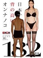 日本一背の高いオンナノコ ダウンロード