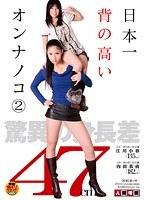 日本一背の高いオンナノコ 2 ダウンロード