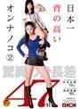 日本一背の高いオンナノコ 2