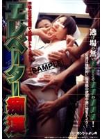 (1nhdt235)[NHDT-235] エレベーター痴漢 ダウンロード