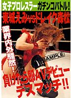 (1nhdt249)[NHDT-249] 女子プロレスラーガチンコバトル!東城えみVSドレイク森松 負けたら即AVデビューデスマッチ!! ダウンロード