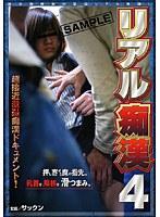 リアル痴漢 4 ダウンロード