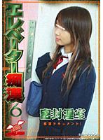 エレベーター痴漢 6 ダウンロード
