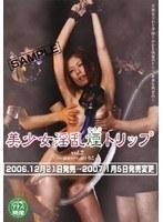 美少女淫乱煙トリップ VOL.2 ダウンロード