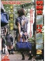 切裂き痴漢バス興業(株) 2