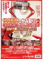 (1nhdt00410)[NHDT-410] 100万円つかみ取り!2 2007年姫初めギャル編 ダウンロード