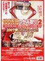 100万円つかみ取り!2 2007年姫初めギャル編