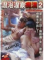 混浴温泉痴漢 2