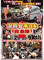 (1nhdt00450)[NHDT-450] 泥酔女手コキ救急隊 ダウンロード