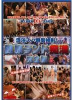 (1nhdt00464)[NHDT-464] 混浴スパ襲撃撮影! 健康ランド痴漢 完全版 ダウンロード