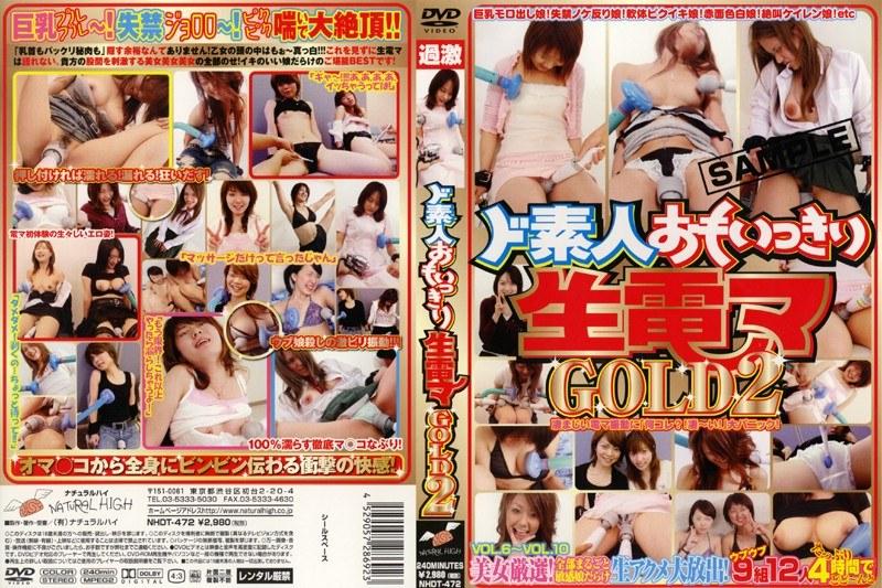 ド素人おもいっきり生電マ GOLD 2