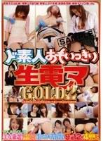 (1nhdt00472)[NHDT-472] ド素人おもいっきり生電マ GOLD 2 ダウンロード