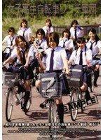女子校生自転車リンチ軍団 ダウンロード