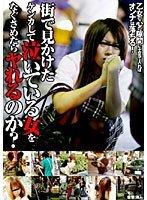 (1nhdt00515)[NHDT-515] 街で見かけたケンカして泣いている女をなぐさめたらヤれるのか? ダウンロード