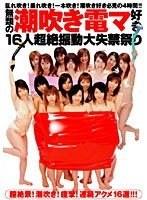 (1nhdt00524)[NHDT-524] 無類の潮吹き電マ好き 16人超絶振動大失禁祭り ダウンロード